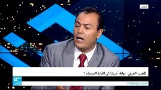 المغرب العربي: بوابة أمريكا الى القارة السمراء