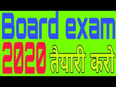 Video बोर्ड परीक्षा का तैयारी कैसे करें ,कैसे बने बोर्ड का टॉपर, How to become a board exam topper 2019 download in MP3, 3GP, MP4, WEBM, AVI, FLV January 2017