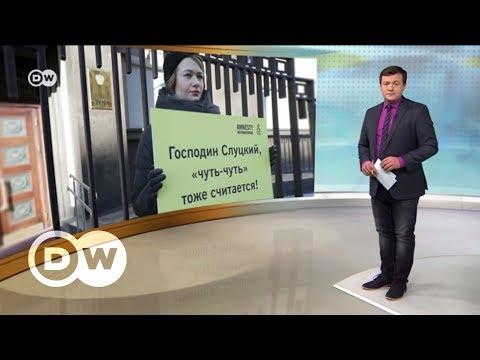Скандал со Слуцким и бойкот Думы: как #metoo пришел в Россию – DW Новости 22 03 2018