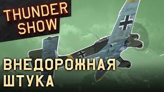 Thunder Show: Внедорожная Штука