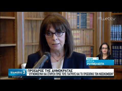 Μηνύματα συμπαράστασης σε γιατρούς και νοσηλευτικό προσωπικό από την ΠτΔ | 18/03/2020 | ΕΡΤ