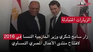 أهم الزيارات الرسمية بين مصر والنمسا