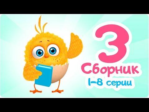 Цып-Цып - Мультик для малышей - СБОРНИК  - Все серии подряд.