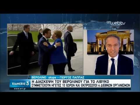 Διάσκεψη για Λιβύη: Προσπάθειες για ειρήνευση- Κινήσεις της ελληνικής διπλωματίας   19/01/2020   ΕΡΤ