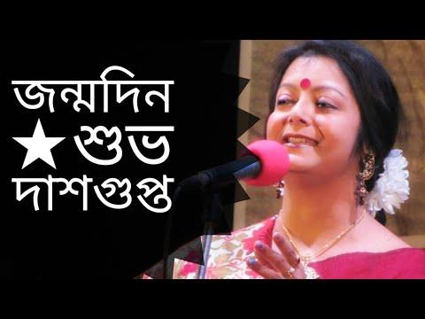 Video জন্মদিন (Jonmodin) Subho Dasgupta kobita | Bratati Bandyopadhyay download in MP3, 3GP, MP4, WEBM, AVI, FLV January 2017