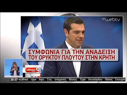 Ικανοποίηση σε Αθήνα και Λευκωσία για το ξεκάθαρο μήνυμα προς Τουρκία | 21/06/2019 | ΕΡΤ
