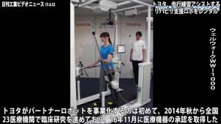 リハビリ支援ロボ、トヨタがレンタル開始 歩行練習をアシスト(動画あり)