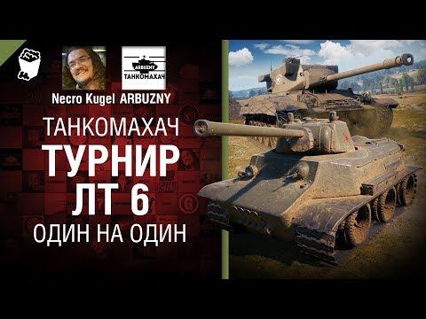 Один на один. Турнир ЛТ 6 - Танкомахач №94 - от ARBUZNY и Necro Kugel [World of Tanks]