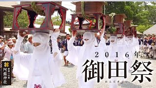 阿蘇神社 御田祭 公式動画