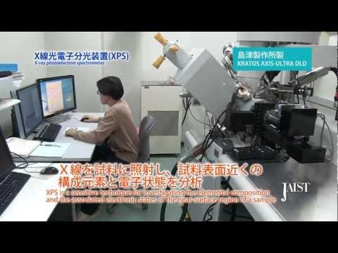 X線光電子分光装置・XPS