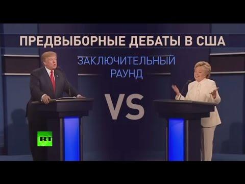 Запасайтесь поп-корном: RT вспоминает самые яркие моменты дебатов Клинтон и Трампа (видео)
