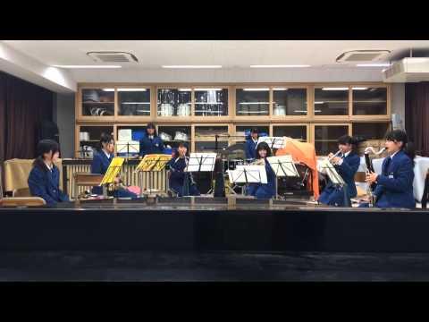 安西中学校吹奏楽部(´・ω・`)混成8重奏
