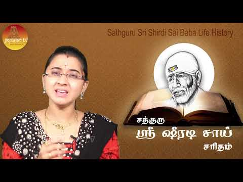 Sathguru Sri Shiradi Sai Saritham   Part -  95