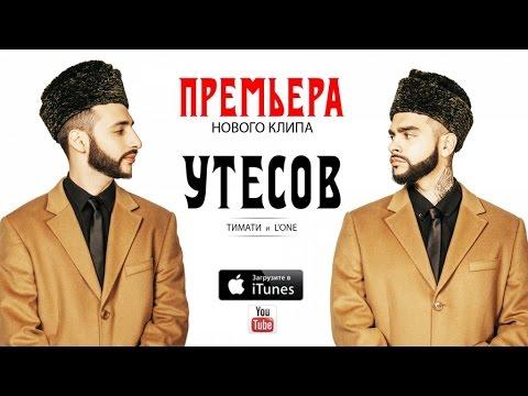 Тимати и L'One - Утёсов