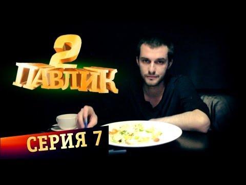 Павлик 7 серия (2ой сезон)
