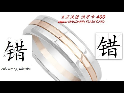 Origin of Chinese Characters - 0742 错 錯 cuò wrong, mistake
