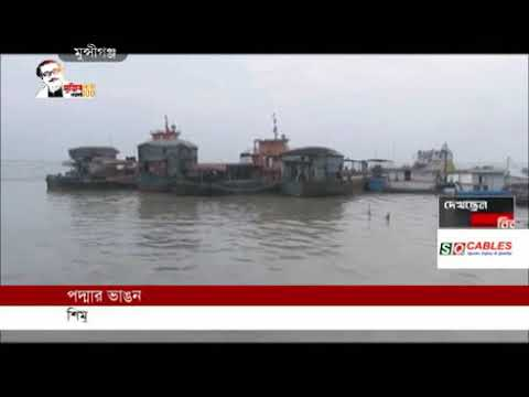 Ferry service on Shimulia-Kanthalbari route stopped (06-08-2020) Courtesy: Independent TV