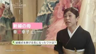 【CM】ホテルグランデはがくれ Part2 〜和装〜