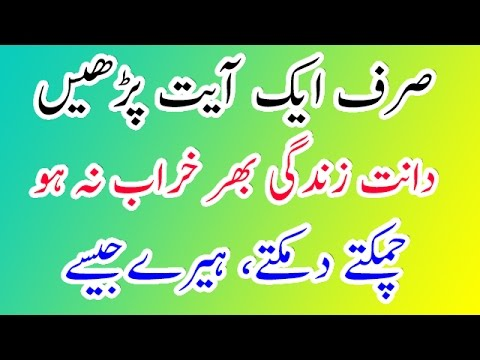 Video Daant Ta Hayat Kharab na ho / Wazifa to maintain teeth forever / Dant Ki Hifazat Ka Wazifa download in MP3, 3GP, MP4, WEBM, AVI, FLV January 2017