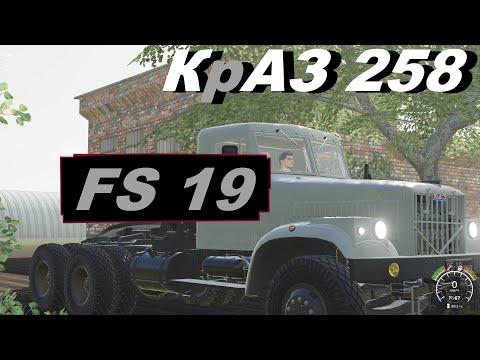 KRAZ 258 v1.1