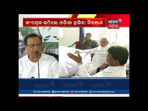 Video Strengthen Congress in Odisha is only motto of Rahul Gandhi- Niranjan Patnaik download in MP3, 3GP, MP4, WEBM, AVI, FLV January 2017