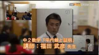 恋ヶ窪校 中2数学 「平行線と証明」