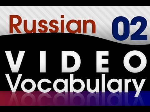 Russisch lernen - Video Vocabulary # 2