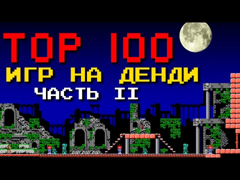 ТОП 100 лучших игр на Денди [Часть 2] (видео)