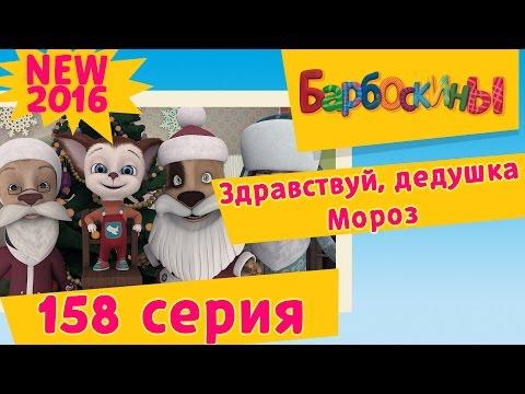 Барбоскины - 158 серия. Здравствуй, Дедушка Мороз. Мультики про Новый год (видео)