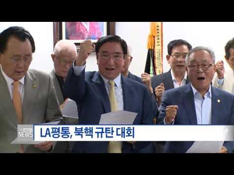 한인사회 소식 9.9.16 KBS America News