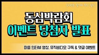 """[2020마을동심박람회] """"구독 & 댓글 이벤트"""" 당첨자 발표!!"""