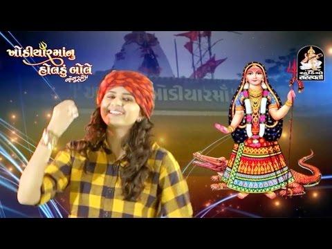 Kinjal Dave | DJ Nonstop | Khodiyar Maa Nu Holdu Bole | Part 1 | Gujarati  DJ Songs 2016 | HQ VIDEO (видео)