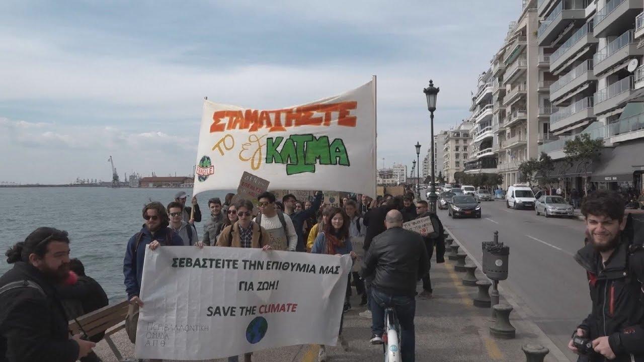 Μαθητές στη Θεσσαλονίκη ξεσηκώνονται για την κλιματική αλλαγή