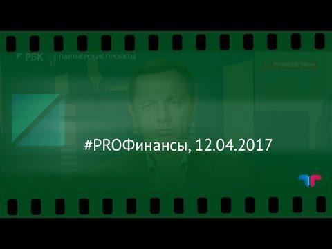 #PROФинансы, 12.04.2017 (видео)