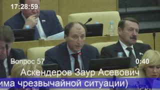 Заур Аскендеров выступил на пленарном заседании