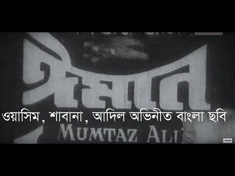 Download eman old bangla movie ঈমান পুরাতন ব  hd file 3gp hd mp4 download videos