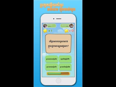 Khmer BQuiz-Khmer Multiplayer Game