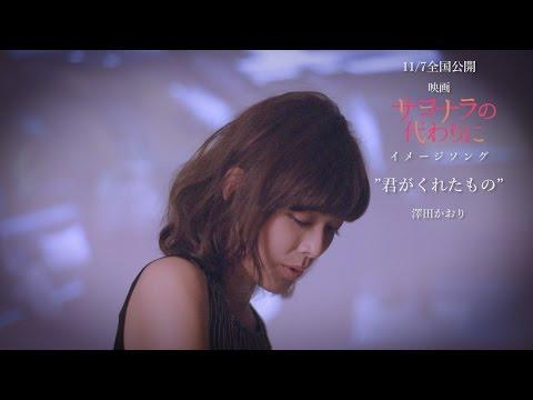 , title : '澤田かおり『君がくれたもの』MV(Short ver)/映画「サヨナラの代わりに」イメージソング'
