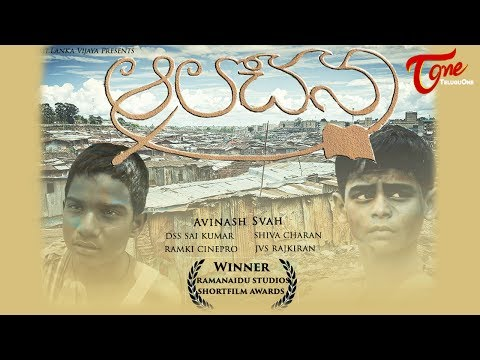 AALOCHANA | Latest Telugu Short Film 2017 | Directed by Avinash Svah