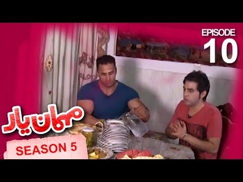 Video Mehman-e-Yar - Season 5 - Episode 10 / مهمان یار - فصل پنجم - قسمت دهم download in MP3, 3GP, MP4, WEBM, AVI, FLV January 2017