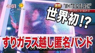 すりガラス越し匿名バンドが歌う「WHITE&BLACK」とは!?【千葉県白井(しろい)市オフィシャルムービー】