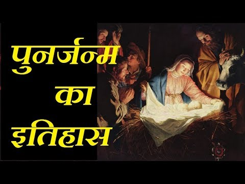 पुनर्जन्म का अनंत इतिहास History Of Reincarnations - By Tech Contrive