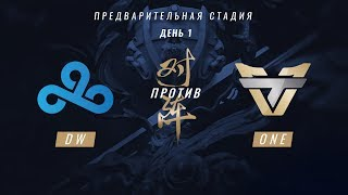 oNe vs C9, game 1