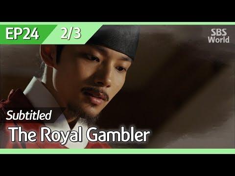 [CC/FULL] The Royal Gambler EP24 (2/3) | 대박