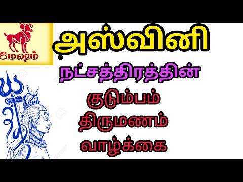 Ashwini Natchathiram Mesha Rasi /Kudumbam /Thirumanam/ Valkai