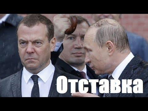 Отставка Правительства Отставка Медведева - DomaVideo.Ru