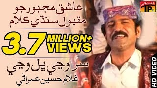 Sir Wanjen Bhal Wanjen  Ghulam Hussain Umrani  Album 26  Sindhi Songs  Thar Production -------------------------------------- Album : 19 Singer Name: Ghulam ...