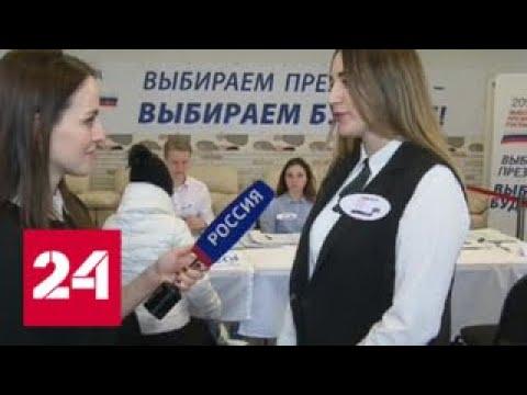 В Приморье завершилось голосование на выборах президента - Россия 24