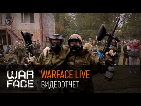 WARFACE.LIVE: Видеоотчет