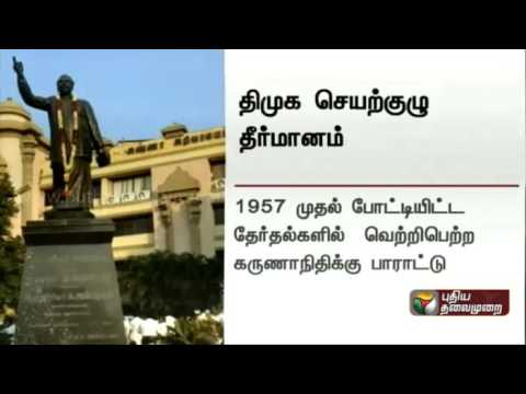 Details-of-resolutions-adopted-in-DMK-executive-committee-meeting